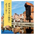 Pomorskie Inspiracje- wer. japońska